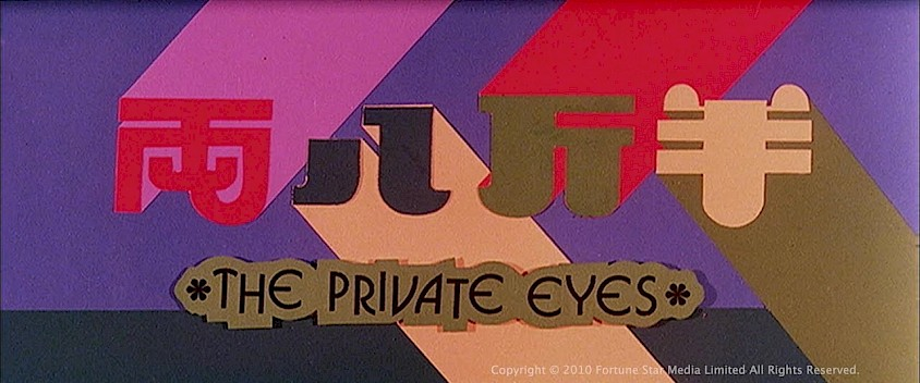 trailer The Private Eyes